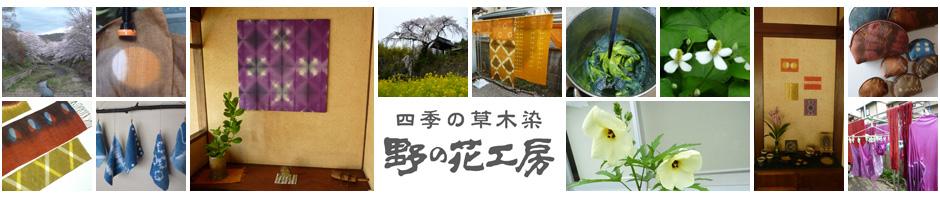 四季の草木染 野の花工房イメージ