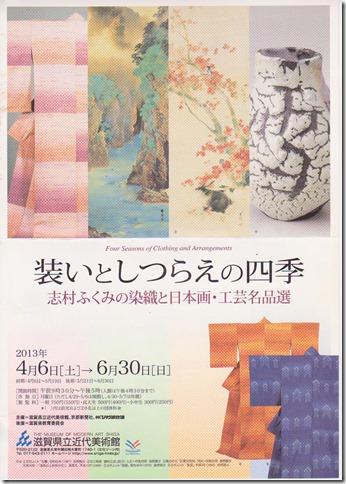 装いとしつらえの四季 ─志村ふくみの染織と日本画・工芸名品選─