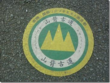 山背(山城)古道、やましろこどうと読みます@京都・井手町