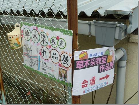 2013年草木染教室作品展の看板
