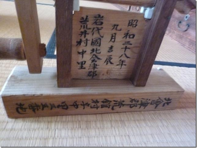 棉繰機(わたくりき)会津の