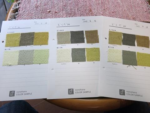 「どくだみ」の草木染色見本