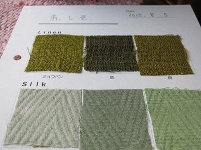 赤紫蘇で草木染した色見本。麻はミョウバンで深緑色です