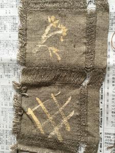 月桂樹で草木染したコースターの着抜技法