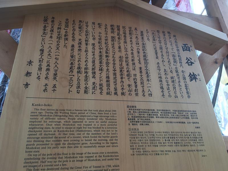祇園祭・函谷鉾とは