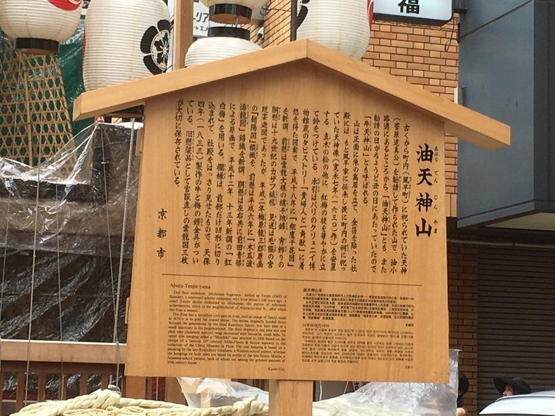 祇園祭・油天神山とは