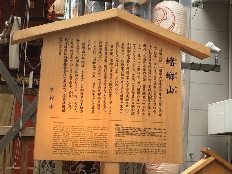 祇園祭・蟷螂山とは