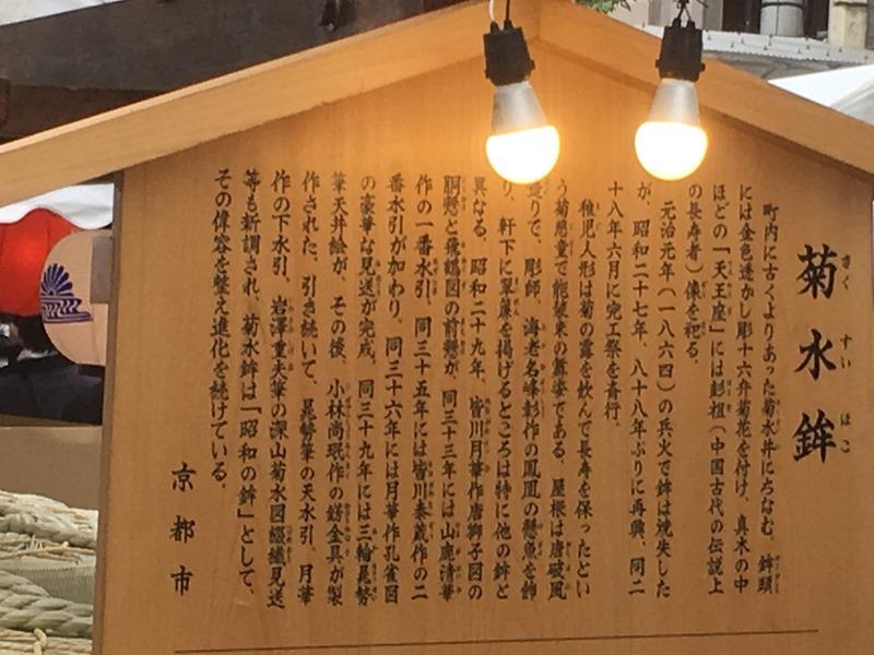 祇園祭・菊水鉾とは