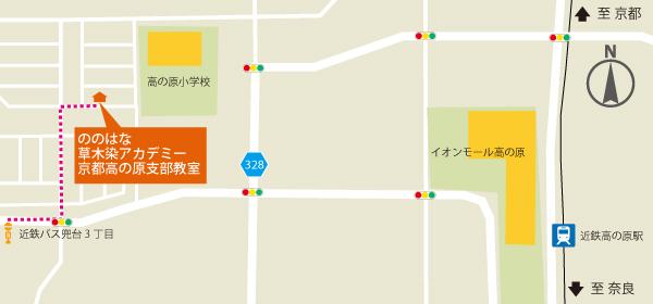 ののはな草木染アカデミー京都高の原支部教室の地図