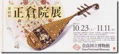 2010正倉院展「五弦の琵琶」