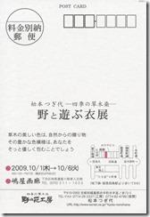 2009年「野と遊ぶ衣展」嶋屋画廊@京都・四条案内ハガキ