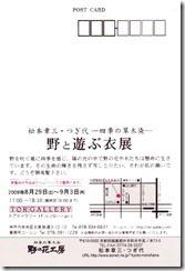 2009年の草木染「野と遊ぶ衣展」(神戸)案内ハガキ切手面