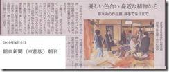 100406朝日新聞(京都版)朝刊