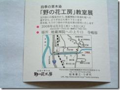 2008年草木染教室作品展の案内ハガキ(地図)