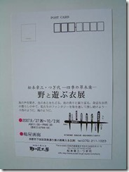 2007-09-27-shimaya-garou-dm-atena