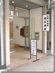 2007-shimaya-garou-03