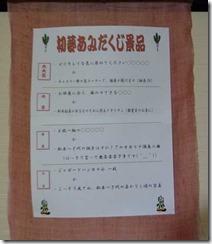 野の花工房草木染教室のお楽しみ袋景品