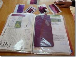 草木染教室のファイル