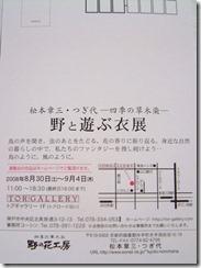 2008年神戸トアギャラリー展示会案内ハガキ、切手面