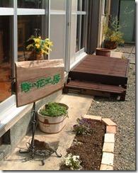 野の花工房の看板と庭