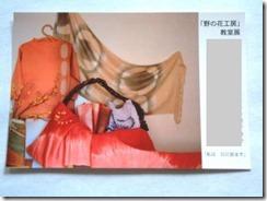 2008年草木染教室作品展の案内ハガキ(DM)
