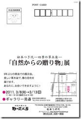 草木染作品展案内ハガキ2011年ギャラリー勇斎にて