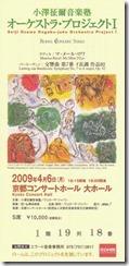 2009年小澤征爾音楽塾コンサート(京都コンサートホール)のチケット