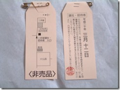 東大寺二月堂の「お水取り」の招待券