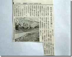 新聞記事「井手町の玉川が平成の名水百選に」