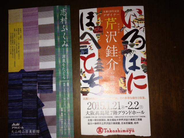 「志村ふくみ」展、「芹沢銈介」展のチケット